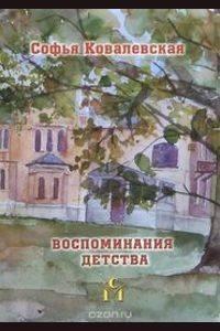 10.Знакомство с Ф.М.Достоевским.