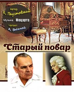К. Паустовский. Старый повар (без муз)