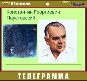 К. Паустовский. Телеграмма - чит. А. Водяной РАДИО