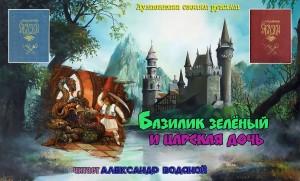 Базилик зеленый и царская дочь (молдавская сказка) без муз. - чит. Александр Водяной