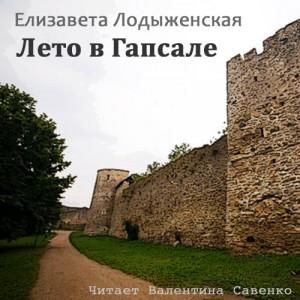06_Лето_в-Гапсале.