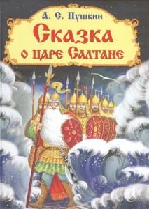 А. С. Пушкин. Сказка о царе Салтане (2) - чит. А. Водяной