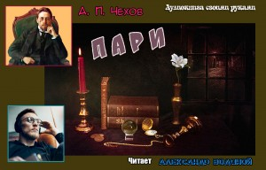 А. П. Чехов. Пари (без муз) - чит. Александр Водяной