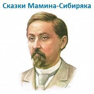 Д. Мамин-Сибиряк. О том как жила-была последняя муха (без муз) - чит. А. Водяной