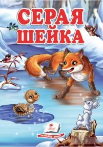 Д. Мамин-Сибиряк. Серая шейка (без муз) - чит. Александр Водяной