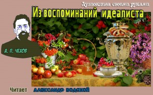 А. П. Чехов. Из воспоминаний идеалиста (без муз) - чит. Александр Водяной