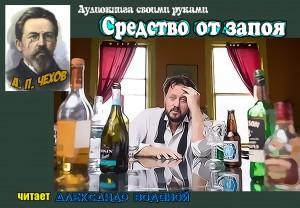 А. П. Чехов. Средство от запоя (без муз) - чит. Александр Водяной
