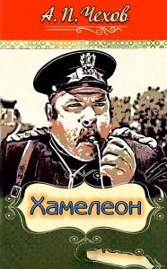 А. П. Чехов. Хамелеон (без муз) - чит. Александр Водяной