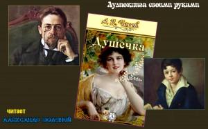 А. П. Чехов. Душечка (без муз) - чит. Александр Водяной
