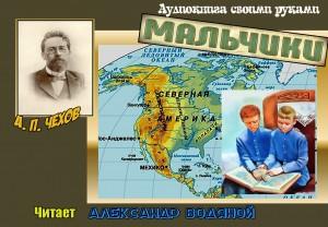 А. П. Чехов. Мальчики (без муз) - чит. Александр Водяной