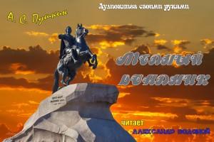 А. С. Пушкин. Медный всадник (без муз) - чит. Александр Водяной