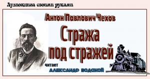 А. П. Чехов. Стража под стражей (без муз) - чит. Александр Водяной