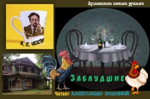 А. П. Чехов. Заблудшие (без муз) - чит. Александр Водяной