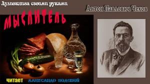 А. П. Чехов. Мыслитель (без муз) - чит. Александр Водяной