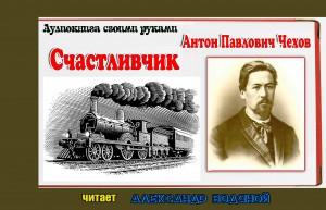 А. П. Чехов. Счастливчик (без муз) - чит. Александр Водяной