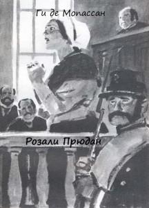 Розали Прюдан