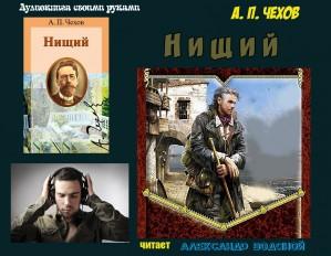 А. П. Чехов. Нищий (без муз) - чит. Александр Водяной