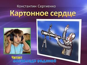 К. Сергиенко. Картонное сердце (одним файлом) - чит. Е. Ладова А. Водяной Руслан фадеев