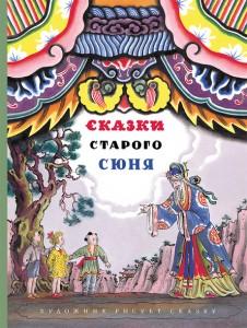 Сказки старого Сюня (Дай-Фу - Приносящий счастье) без муз - чит. Александр Водяной
