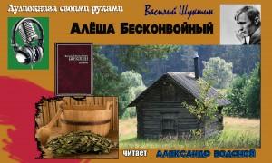 В. Шукшин. Алеша Бесконвойный (без муз) - чит. Александр Водяной