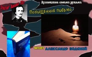 Эдгар Аллан По. Похищенное письмо - чит. А. Водяной РАДИО