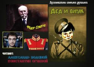 Ф. Сологуб. Дед и внук (без муз) - чит. Александр Водяной