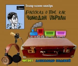 Мих. Зощенко. Рассказ о том как чемодан украли (без муз) - чит. А. Водяной