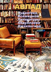 Zvjozdi-nad-Samarkandom_Kniga_3