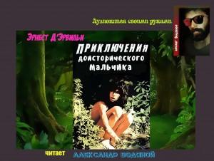 Э. Дamp#039Ервильи. Приключения доисторического мальчика (2) - чит. А. Водяной
