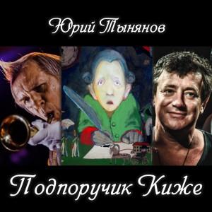 Юрий Тынянов Подпоручик Киже