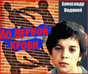 Александр Водяной. До первой крови - чит. А. Водяной