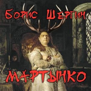 Борис Шергин Мартынко
