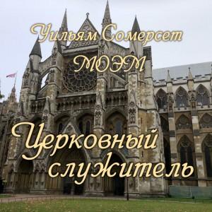 У.С.Моэм_Церковный служитель