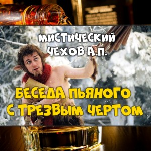 Чехов. Беседа пьяного с трезвым чертом