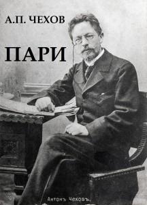 Чехов Пари