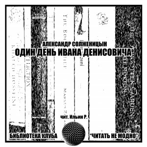 Один день Ивана Денисовича. ч. 20(чит. Ильин Р)