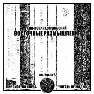Ч. 6. Ст. 2. Патриотизм в тени Кремля. (чит. Ильин Р.)