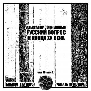 Гл. 17. Русский вопрос (чит. Ильин Р.)