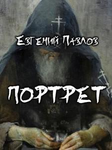 Евгений Павлов. Портрет