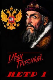 Р. Ключник. Иван Грозный (2) - чит. А. Водяной