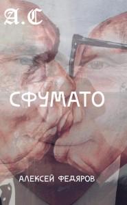 04. Эпилог
