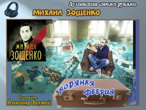 М. Зощенко. Водяная феерия (без муз) - чит. Александр Водяной