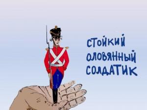 Г. Х. Андерсен. Стойкий оловянный солдатик (с муз) - чит. А. Водяной