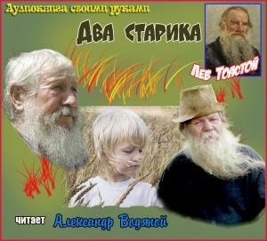 Л. Толстой. Два старика (без муз) - чит. Александр Водяной