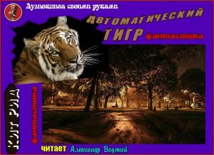 Кит Рид Автоматический тигр (фантастика) - чит. Александр Водяной РАДИО