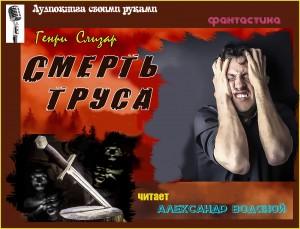 Г. Слизар. Смерть труса (фантастика) - чит. Александр Водяной РАДИО