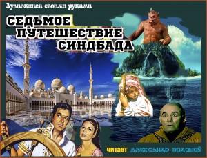 Седьмое путешествие Синдбада (c музыкой) - чит. Александр Водяной