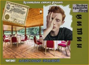 У. Моэм. Нищий (драма) - чит. Александр Водяной (РАДИО)