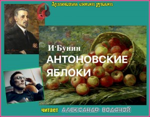 И. Бунин. Антоновские яблоки - чит. Александр Водяной РАДИО
