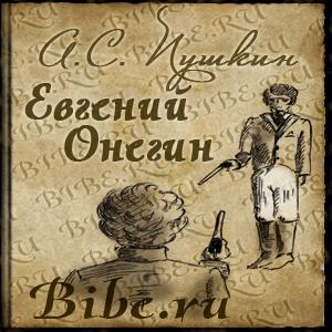 Онегин 09; Bibe.ru